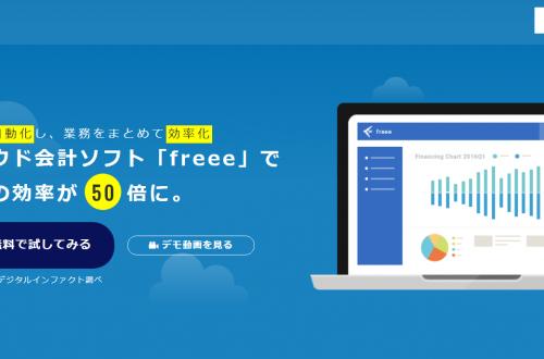 クラウド会計ソフト「freee」が「Slack」とAPI連携。FinTechとビジネスメッセンジャーのコラボがビジネス効率を最大化させる