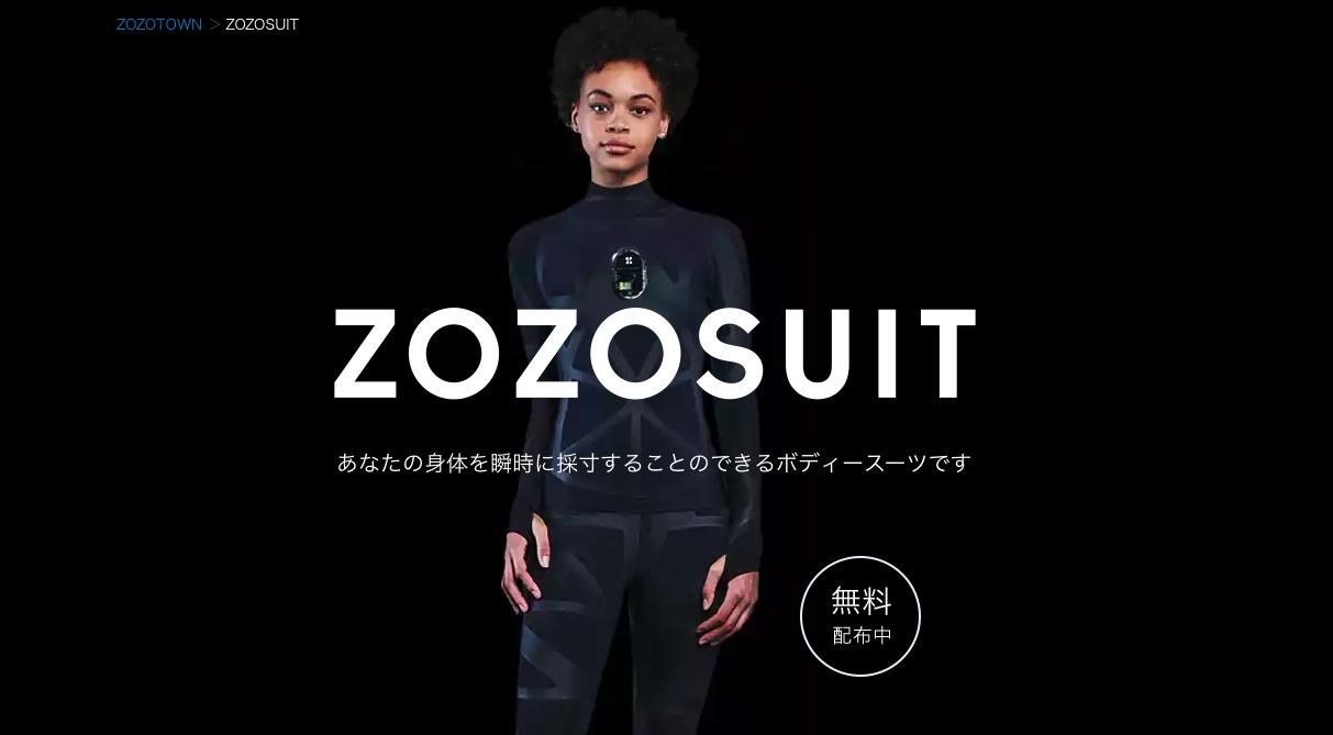 """ZOZOSUIT""で実現可能になったスタートトゥデイの新戦略「10のアイデア」"