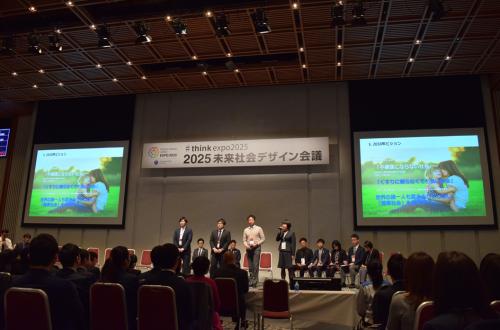 持続可能な開発に若手社員が挑戦、2025未来社会デザイン会議