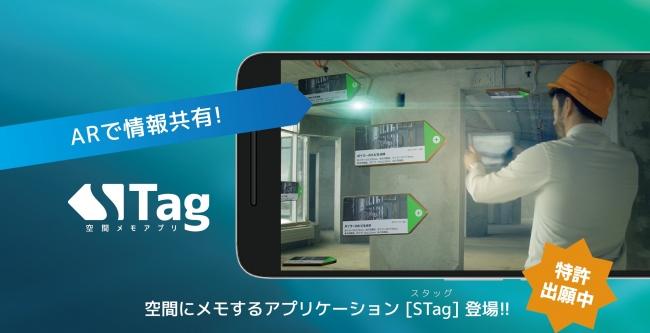 「空間へのメモ」をARアプリが実現する!未来の情報共有は空間メモ「STag」で行われる?