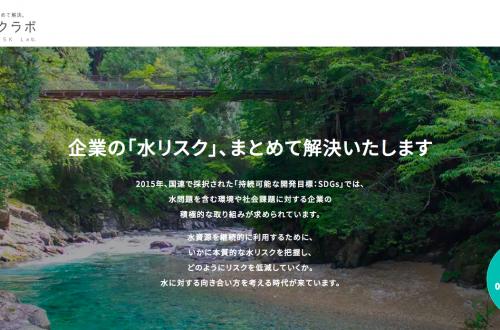日本初「水リスクラボ」がwebサイトをオープン! 企業の「水リスク」を自然科学のエンジニアが解決する