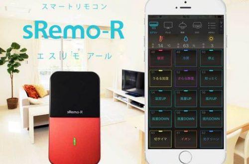 どこにいてもスマホで家電が操作できる「sRemo-R」、IoT社会実現に向けたスマートリモコン