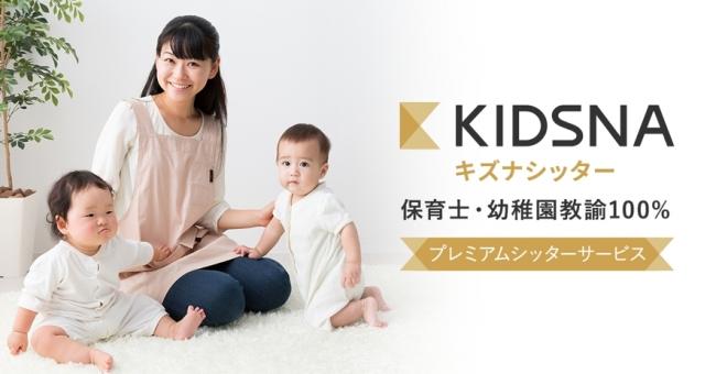 ベビーシッターマッチングサービス「KIDSNA Sitter」リリース!業界初の「保育士・幼稚園教諭の有資格者100%」で構成