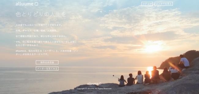 """日本初のメンターマッチングサービス「alluume」開始!""""直接会って相談する""""というオフラインの選択肢"""