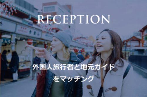 """""""訪日外国人旅行者""""と""""地元ガイド""""をマッチングする。地元の人を最大の観光資源ととらえるインバウンドサービス"""