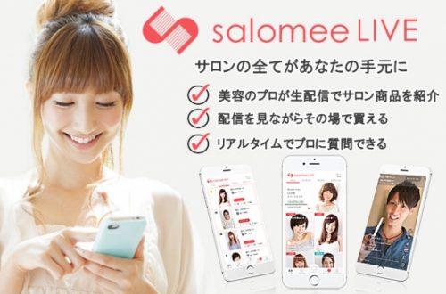 """""""サロン領域特化ライブコマース""""が登場。スマホを通した美容のプロとコミュニケーションしながらの購買体験"""
