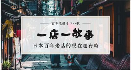 """越境ECは中国人観光客による""""爆買い""""をリプレイスするか。「豌豆公主(ワンドウ)」が「100年100社プロジェクト」開始"""