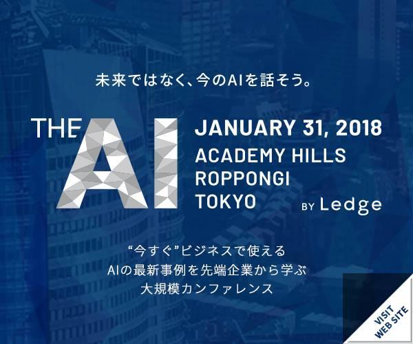 """THE AI """"今すぐ""""ビジネスで使えるAIの最新事例を先端企業から学ぶ大規模カンファレンス"""