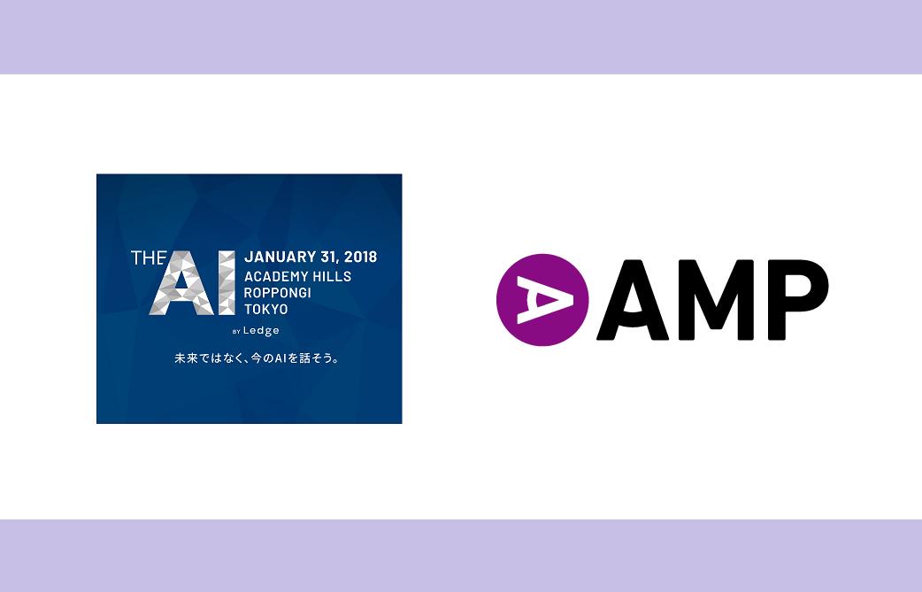 「THE AI 2018」の公式メディアパートナーになりました