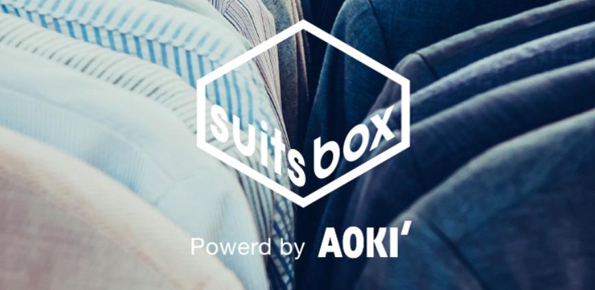 """スーツは""""サブスクリプション化""""する。クラウドファンディングで223%達成したAOKIの「suitsbox」"""