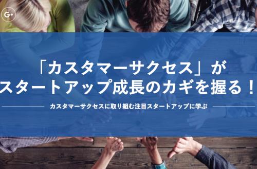 「カスタマーサクセス」が スタートアップ成長のカギを握る!