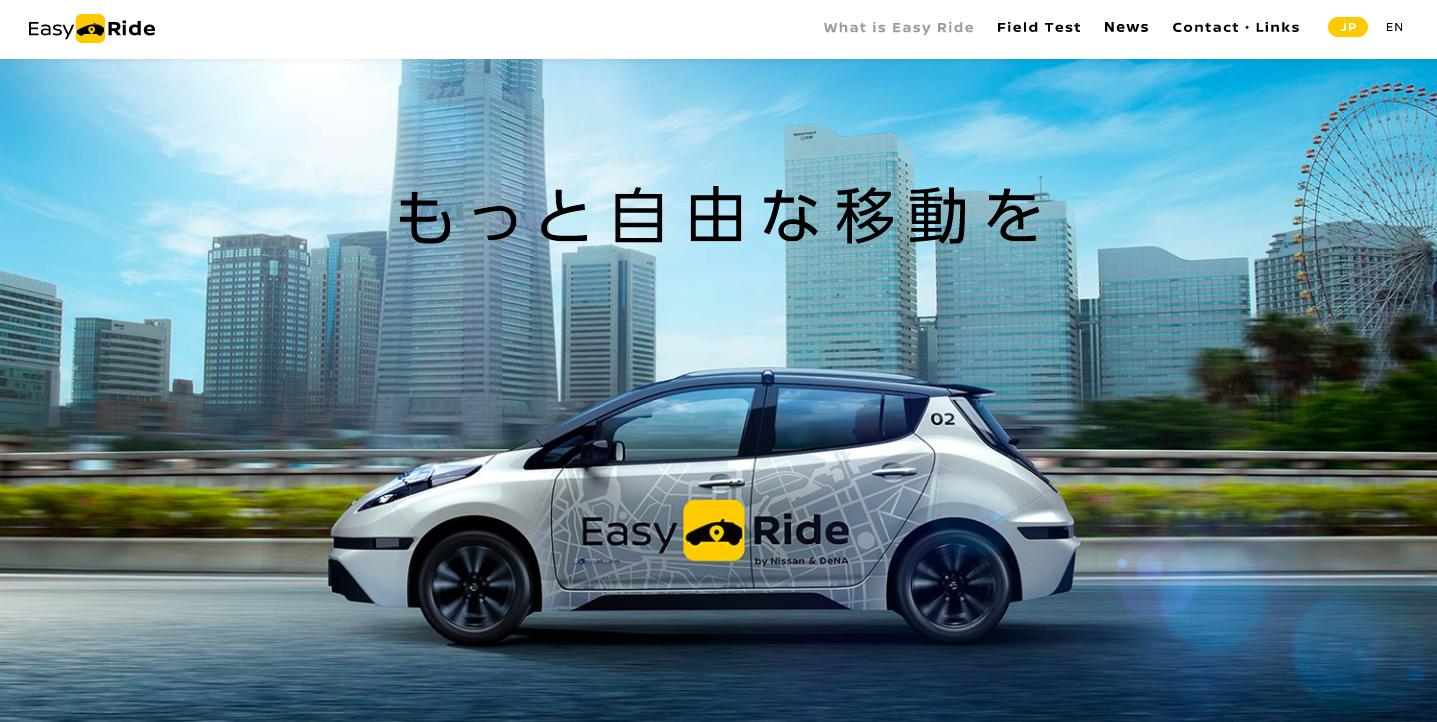 日産とDeNAの自動運転サービス「Easy Ride」が数年後に実用化?乗るだけで目的地までいける時代はいつくるか
