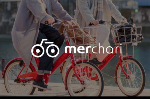 メルカリのシェアサイクル「メルチャリ」始動!競争が激化する市場を征するのは?