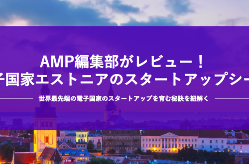 AMP編集部がレビュー!電子国家エストニアのスタートアップシーン