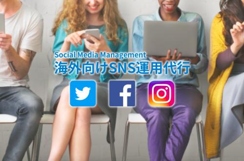 海外への情報発信を一括サポート。SNSをネイティブレベルの多言語で運用代行するサービス