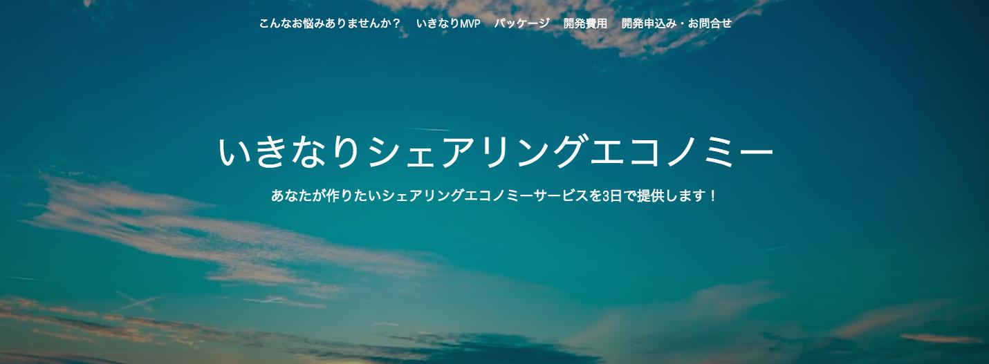 """""""シェアリングサービス""""のサイトを3日で開発。誰でもアイディアだけで""""シェアリングエコノミー""""を実現可能に?"""