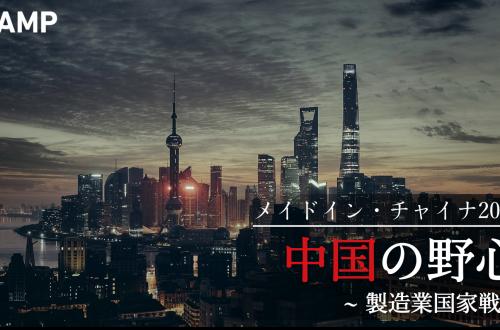 中国ドローン市場、2020年に1兆円規模に?国家戦略「メイドイン・チャイナ2025」のインパクト