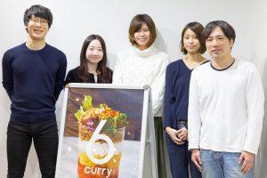 クリエイティブ集団が挑むカレーの新ブランド「6curry」の舞台裏