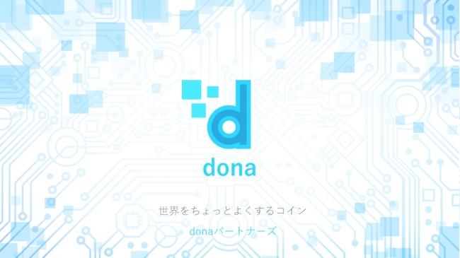 寄付は社会を改善する手段。ブロックチェーン技術によって寄付は日本で文化として根付くか