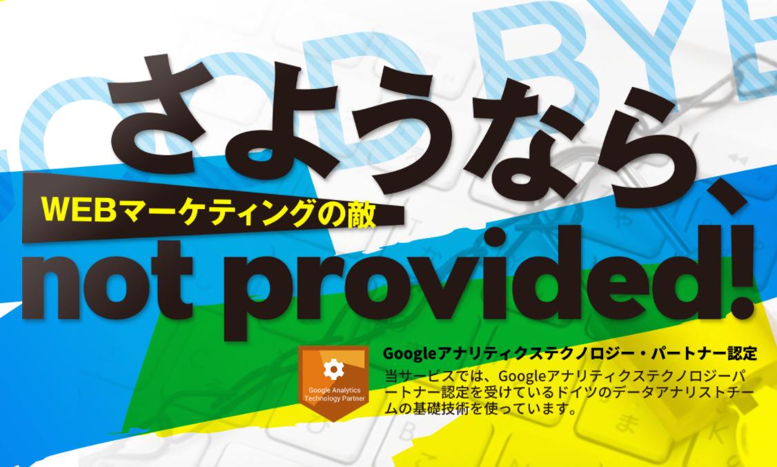 Googleアナリティクスの「not provided」を解消するサービス「AIキーワード」