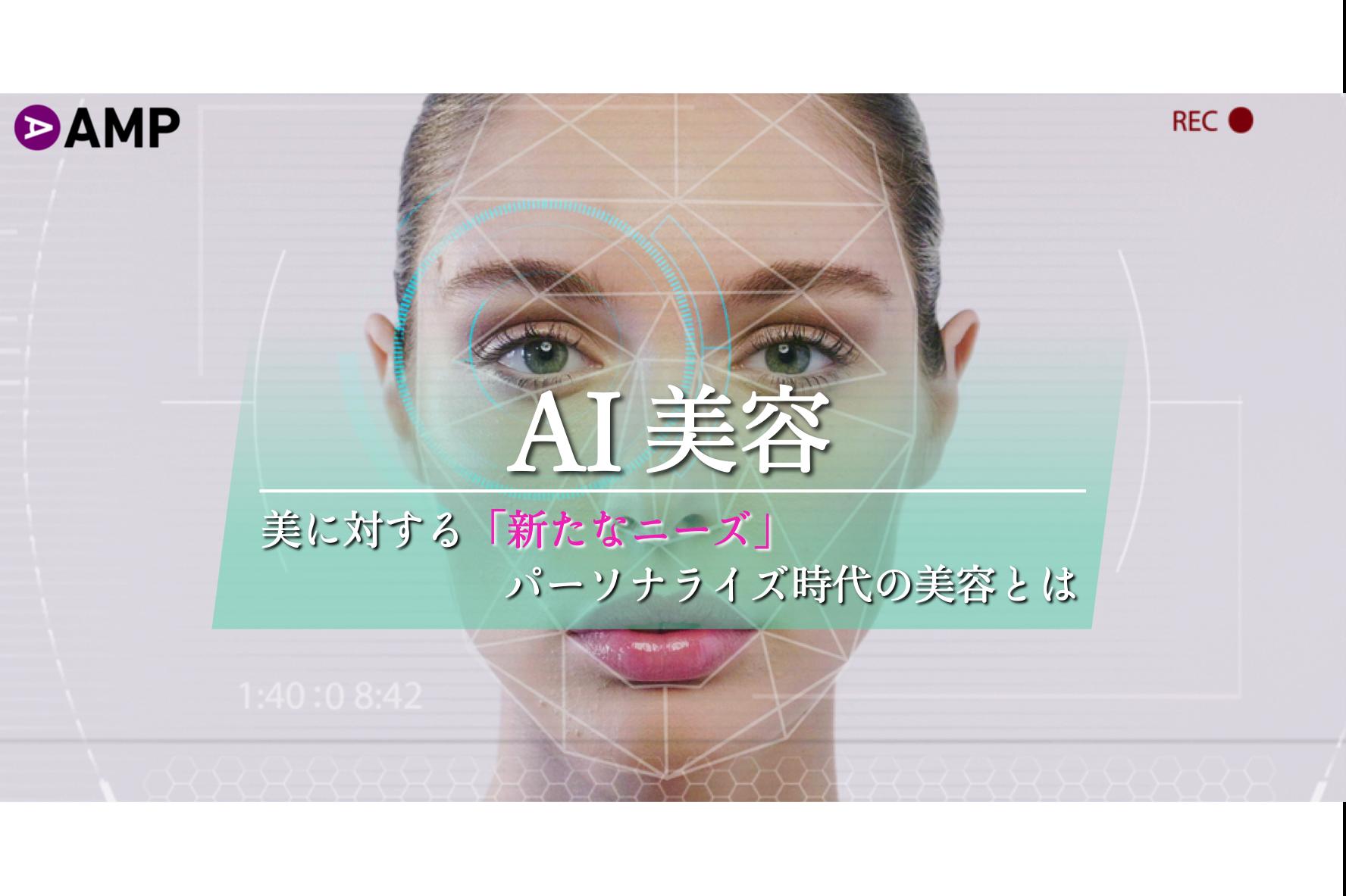 「AI美容」が活況ーー美のパーソナライズが本格化、顔のシワ分析も