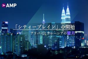 マレーシアを人工知能都市に、アリババの野心あふれるプロジェクト