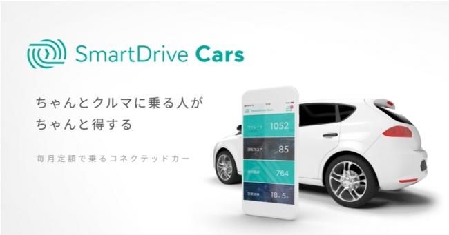 コネクテッドカーを簡単にリース。新サービス「SmartDrive Cars」が加速させるIoT社会の実現