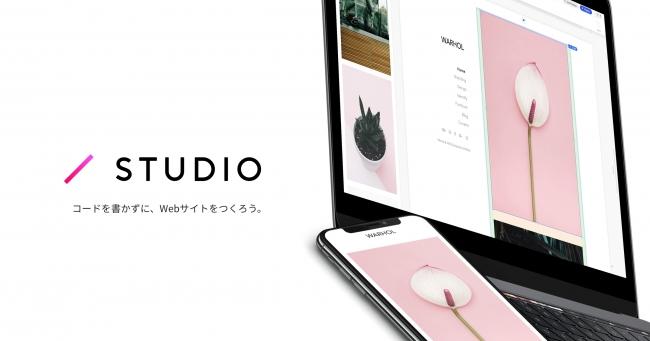 """これからのWEBサイト制作は""""コーディング""""不要?誰でも感覚的にWebサイトを作れる「STUDIO」"""