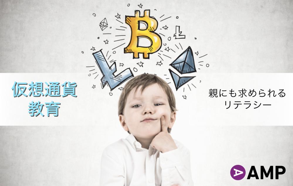 「仮想通貨ネイティブ」の子どもたちに親として何ができるのか?