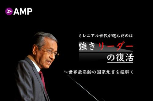 独立後初の政権交代へ、マレーシア総選挙で勝利したマハティール野党連合がミレニアル世代の心を掴んだ理由