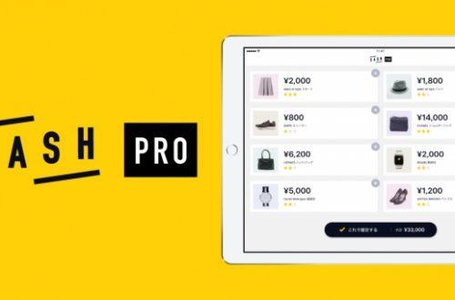 即時買取サービスCASHの事業者向けサービス「CASH PRO」。即時だからできる機会損失の有効化