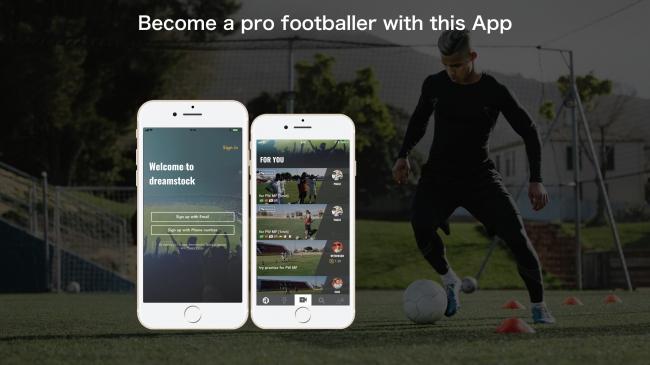 スマホとボールさえあれば世界のサッカープロチームからスカウトが。「dreamstock」は子供たちとスポーツビジネスの未来を創る