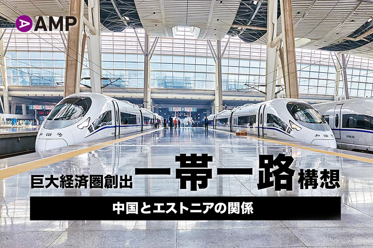 「一帯一路」中国の欧州展開のカギを握るのは「エストニア」、大陸横断・高速鉄道プロジェクトも