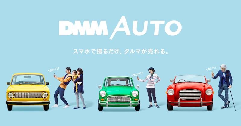 自動車査定も即時査定の時代。クルマ売却アプリ「DMM AUTO」が拡大させる即時査定取引市場