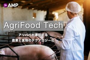 """アリババが牽引する世界の最先端農業の今ーーコンピューターが家畜を """"見て"""" 健康かを判断"""