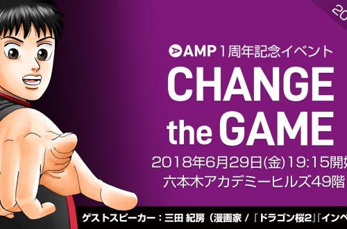 AMP1周年イベント:CHANGE THE GAME