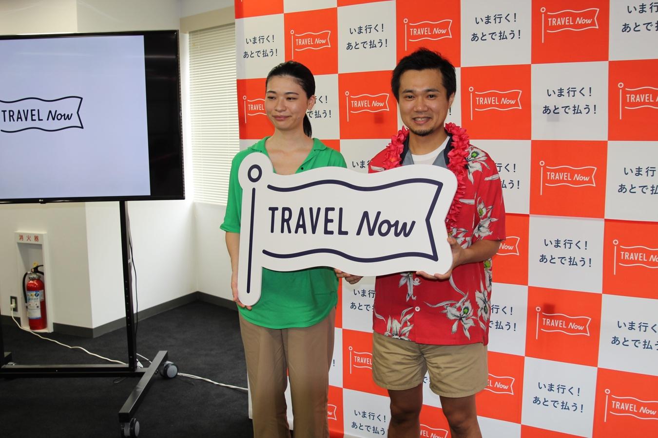"""""""性善説""""により創出される新たなビジネスモデル。あと払い可能な旅行代理店アプリ「トラベルナウ」が狙うは少額資金のニーズ"""