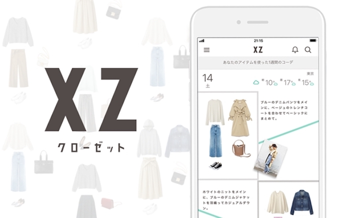 コーディネートもAI任せ。あなたに最適な服装を選んでくれるアプリ「XZ(クローゼット)」