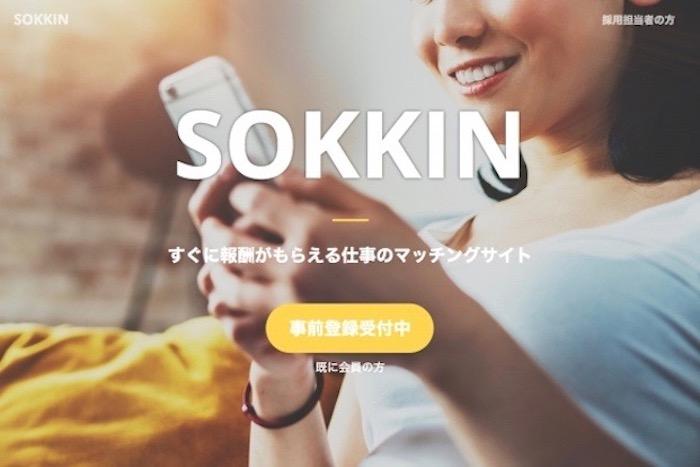 給与支払いの概念を変える報酬前受け求人マッチングサイト「SOKKIN」