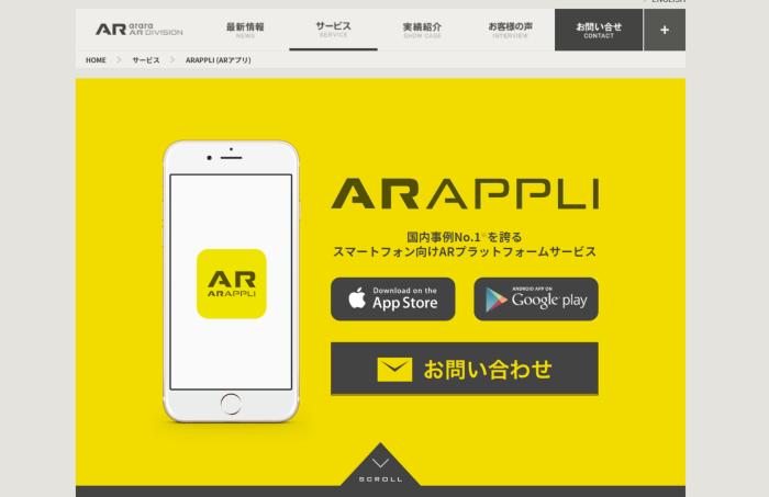 ARAPPLI(アラプリ) – AMP[アン...