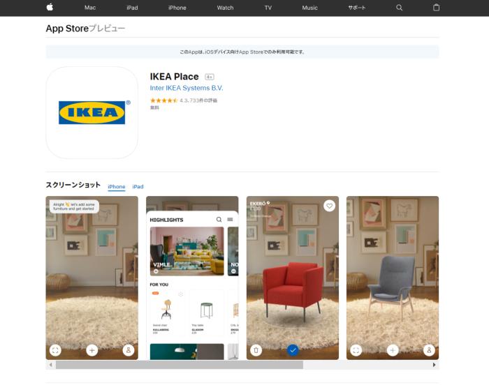 IKEA Place(イケア・プレイス)...