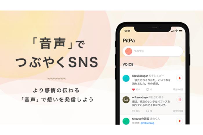 "SNSの次の形は""音声""でつながる?PitPa(ピトパ)は音声版Twitterとなれるか"
