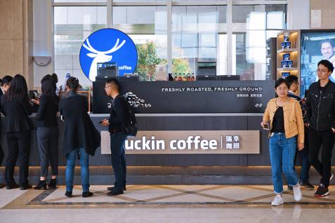 中国でスタバに脅威、背後に迫るは「Luckin Coffee」〜デジタル時代のコーヒーチェーンの姿