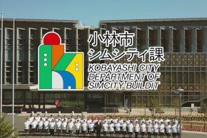 宮崎県小林市が「シムシティ課」を設立。コンテンツ学習による新たな地域創生のかたち