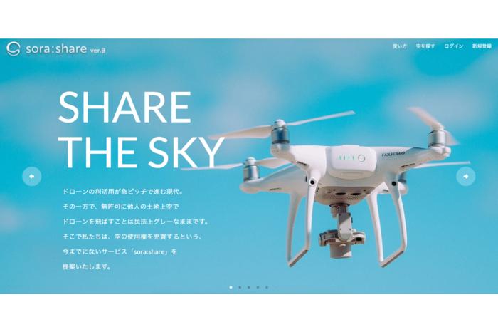 権利侵害問題によって進まない日本のドローン活用。それを一気に解決する「空のプラットフォーム」とは