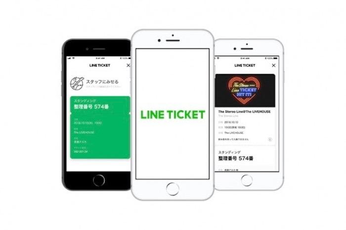 「LINEチケット」がスタート。発券不要、スマホ1台でライブチケット売買のすべてが完結
