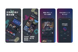 広告なしで、世界中のASMRが聴ける音のプラットフォームアプリ「 toremoro 」