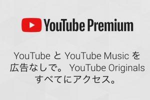 月額1,180円で広告なし。「YouTube Premium」で動画も音楽も映画も視聴できる