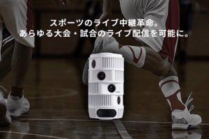 自動無人カメラを活用したスポーツライブ配信代行サービス 「ウルトラ・スポーツ・プロダクション(USP)」