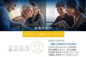 Z世代はより人間的な対話を職場に求める。テクノロジーと将来の仕事に関する意識調査